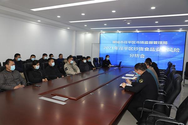 茌平区召开炒货食品安全风险分析会议