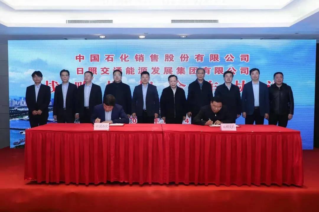 日照交通能源发展集团与中国石化销售有限公司签订战略合作协议