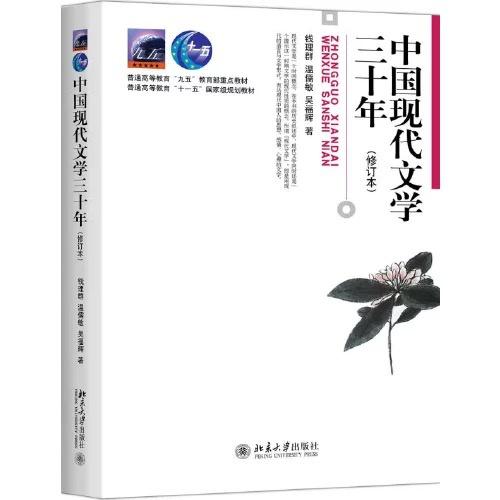 生于上海逝于加拿大,现代文学海派文学专家吴福辉:中文系学生都读过他写的书