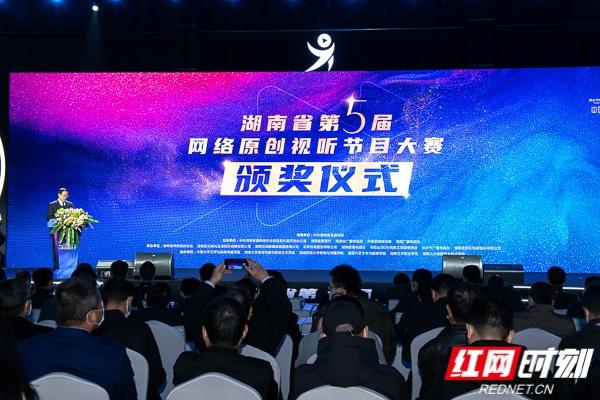湖南省第五届网络原创视听节目大赛正式揭晓(附完整获奖名单)