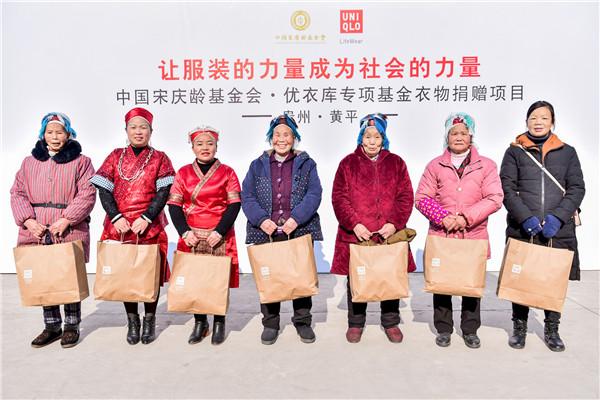 中国宋庆龄基金会再度携手优衣库赴贵州捐赠御寒新衣