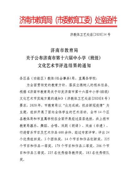 龙德学校获济南市第十六届中小学(班级)文化艺术节一等奖
