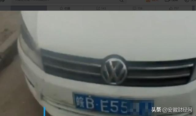 为省停车费 芜湖一驾驶员竟伪造、变造机动车号牌