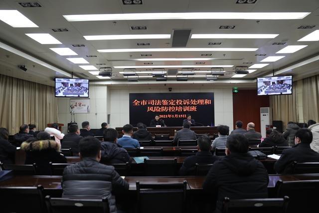 【法治动态】枣庄市举办全市司法鉴定投诉处理和风险防控培训班