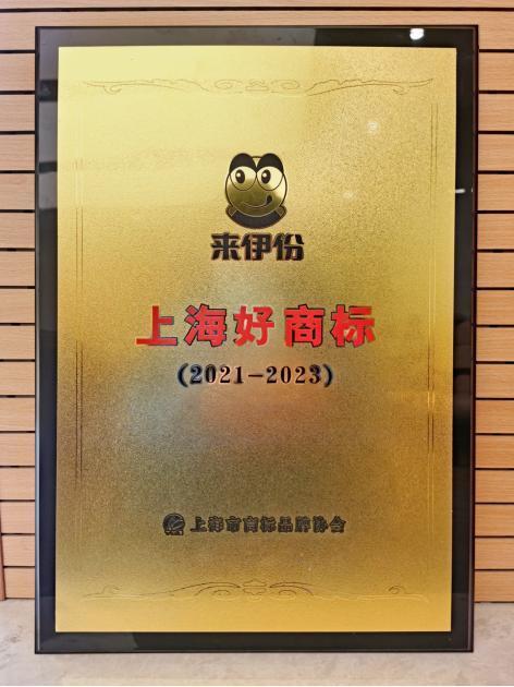 """来伊份荣膺""""上海好商标""""称号"""