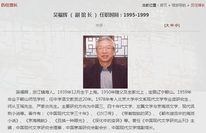 著名文学史家、现代文学研究者吴福辉先生逝世