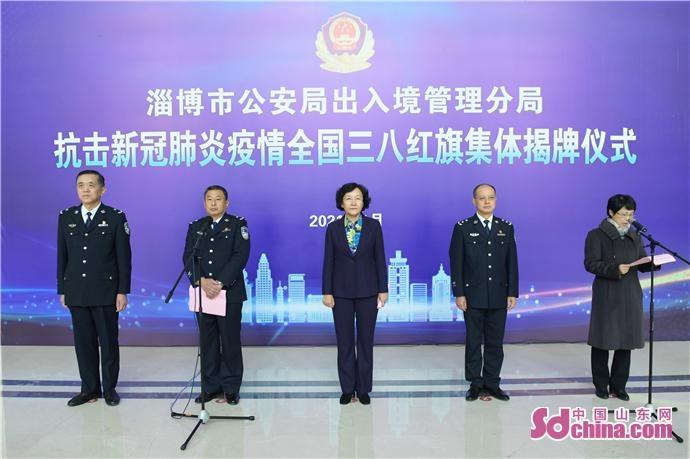 淄博市公安局出入境管理分局被全国妇联表彰为抗击新冠肺炎疫情全国三八红旗集体