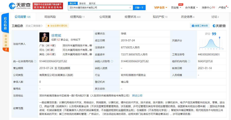 工商变更:丰巢关联公司注册资本增至87.75亿