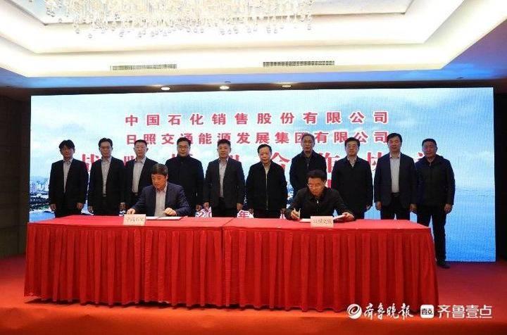 中国石化山东日照石油分公司与日照交通能源发展集团举行战略签约