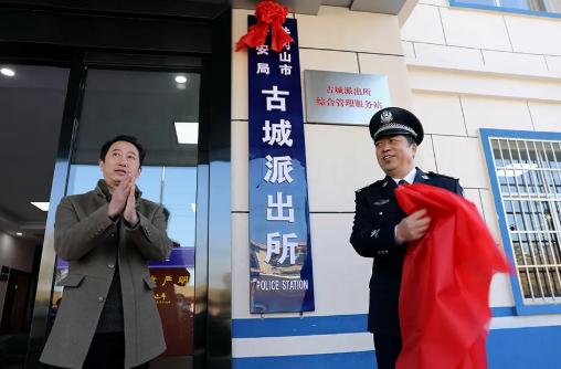 井冈山市公安局古城派出所、古城交警中队已搬迁新址