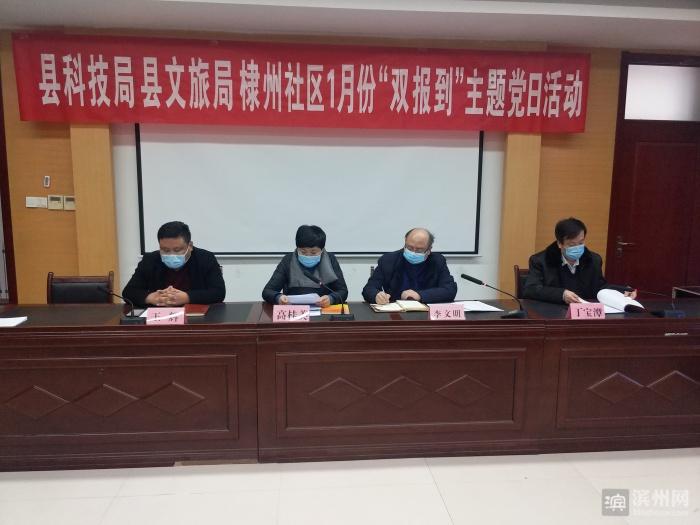 """无棣县一社区和两部门联合开展1月""""双报到""""主题党日"""