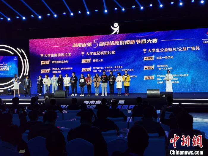 湖南省第五届网络原创视听节目大赛颁奖 109件作品被评为优秀作品