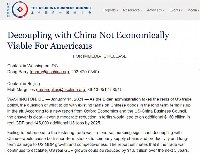 美中贸易全国委员会:贸易摩擦令美国损失巨大,高峰时期影响到24.5万工作岗位