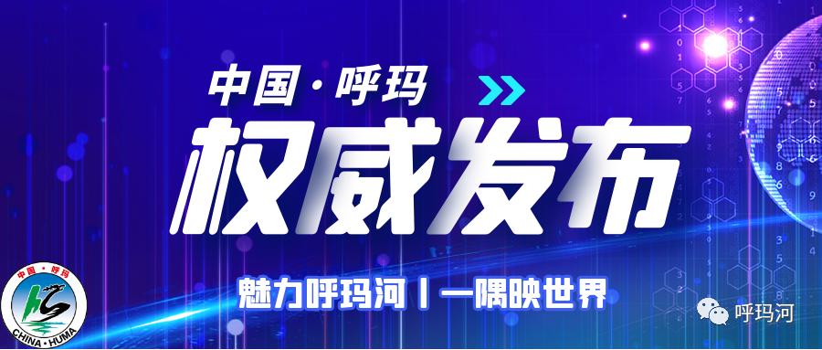 【权威发布】黑龙江省疾控中心提示广大农村居民:喜事延办 暂停串门