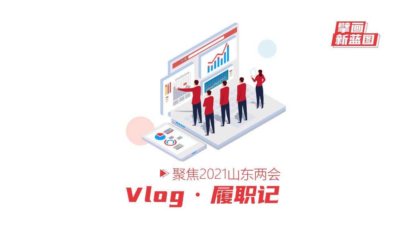 Vlog·履职记|山东省政协委员谭英潮:小辣椒大产业 着力培育辣椒种业发展体系