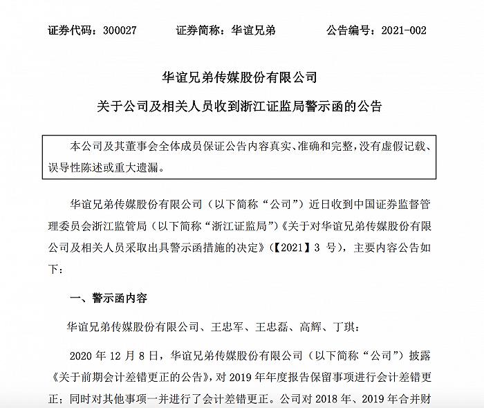 王中军兄弟被警示,华谊兄弟还能触底反弹吗?