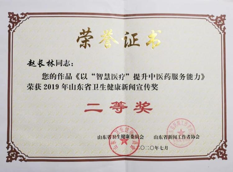 潍坊市中医院荣获2项山东省卫生健康新闻宣传奖
