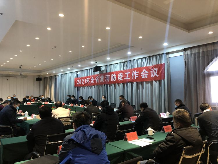 2021年全省黄河防凌工作会议在大荔县召开 分析部署今冬明春防凌工作