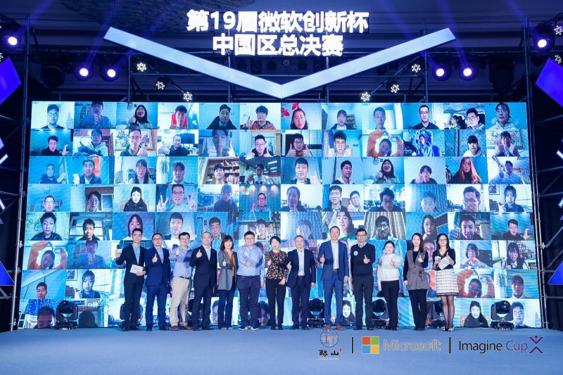 """微软""""创新杯""""大赛落幕 北京、陕西团队双双夺冠"""