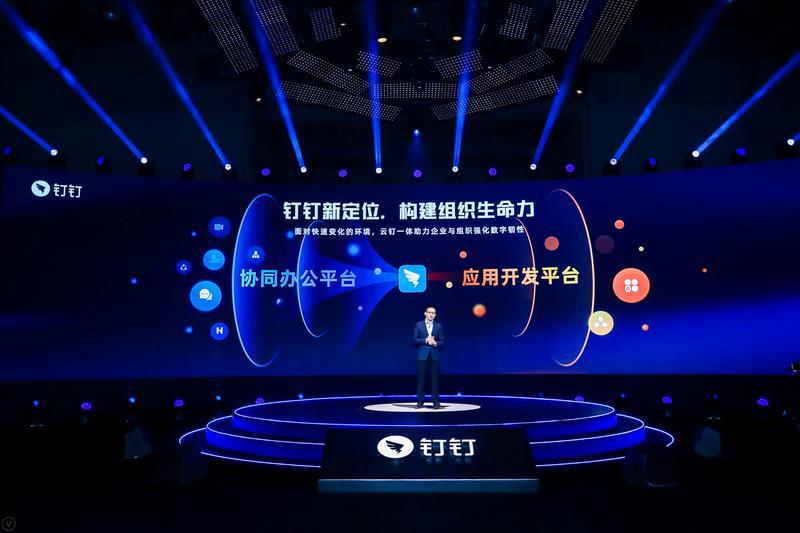 阿里云智能总裁张建锋:希望未来3年在钉钉上能长出1000万个钉应用