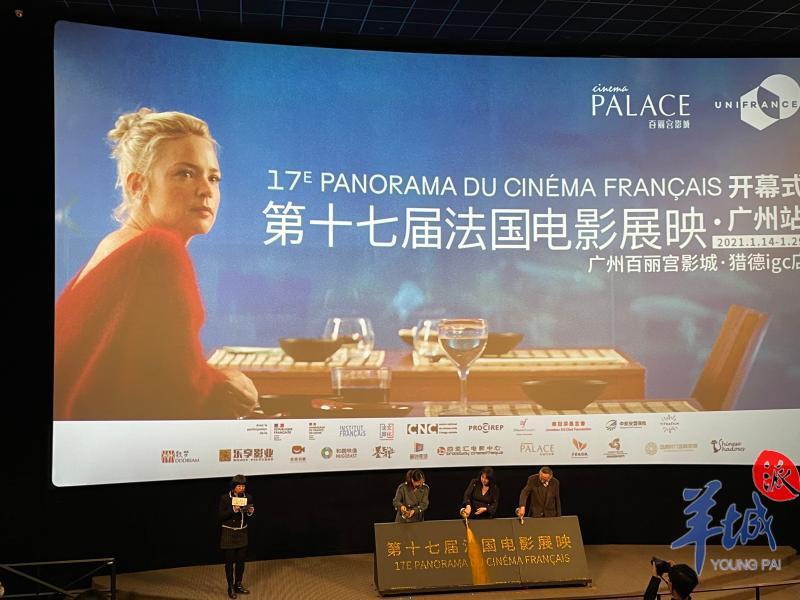 第十七届法国电影展映广州站启动,7部法国大片等你来