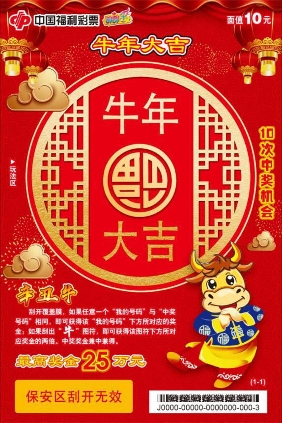 """""""辛丑牛""""生肖票派奖 2亿元派奖奖金 6300张千元加油卡"""