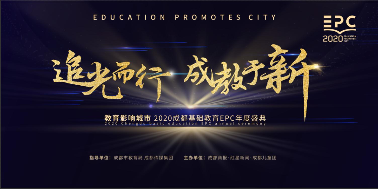"2020EPC年度盛典揭榜,35座奖杯礼赞成都教育""追光人"""