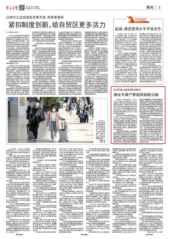 新华日报 | 《江苏省公路条例》拟修订 增设专章严管超限超载运输
