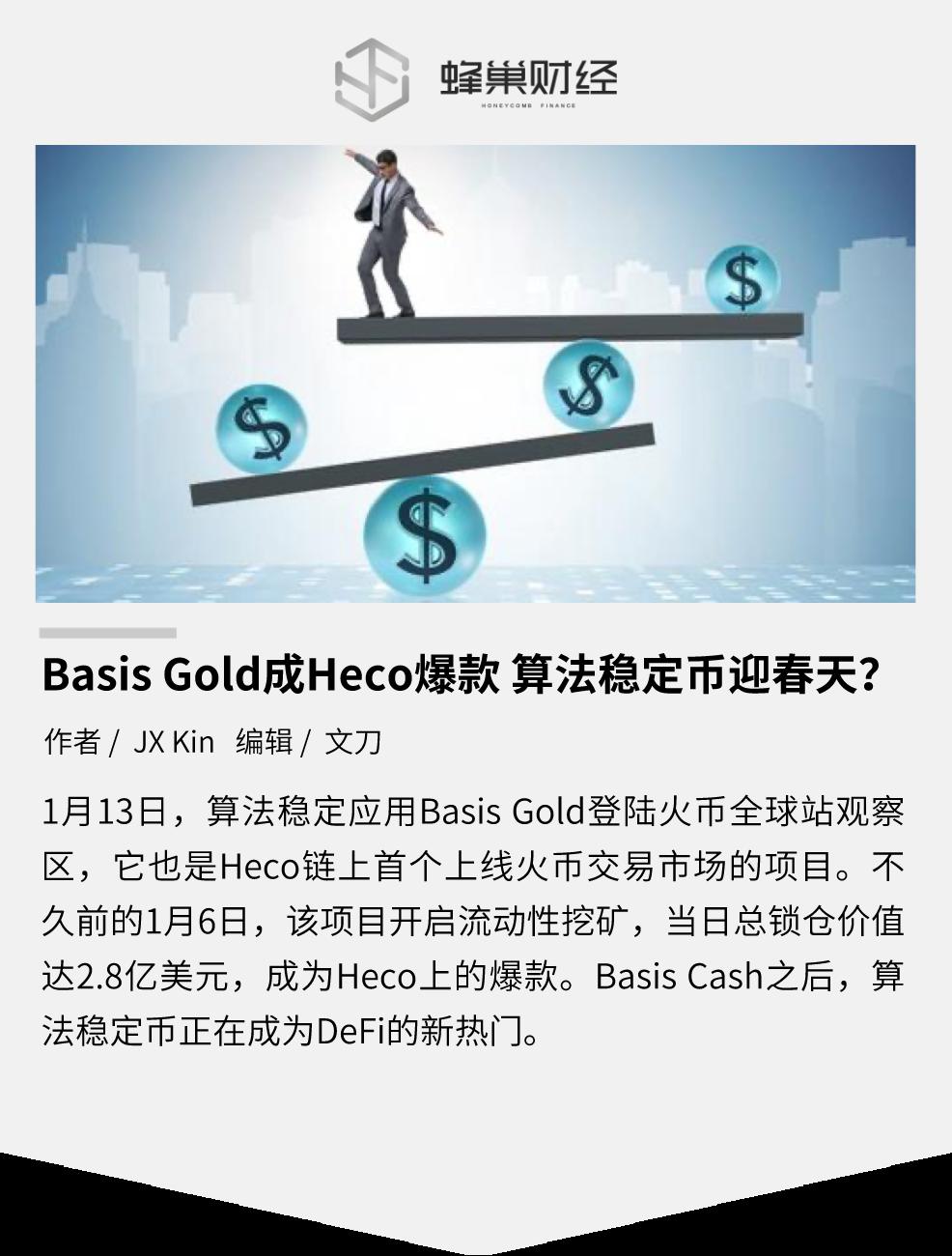 Basis Gold成Heco爆款,算法稳定币迎春天?