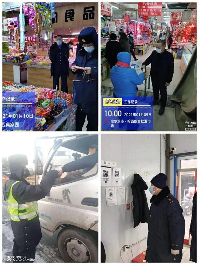 """黑龙江省哈尔滨市南岗区市场监管局:铸牢""""不说晚安,只为平安""""的疫情防控""""三道防线"""""""