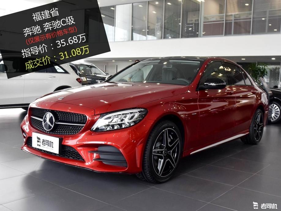 【福建省篇】优惠4.6万 奔驰C级平均优惠8.71折
