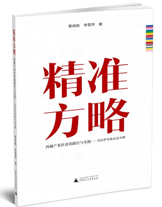 《精准方略》出版:解析西藏产业扶贫可持续性发展的有益思考