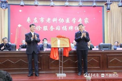 枣庄市老科协医学专家会诊服务站在市精神卫生中心成立