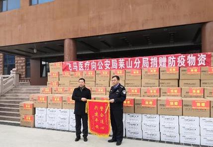 烟台一企业向莱山公安民警辅警捐赠价值50余万元防疫物资