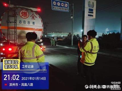 滨州公安、交通、审批等联查危险品运输企业