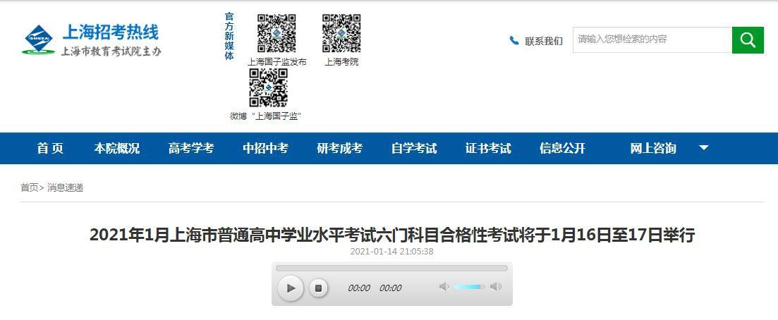 上海市教育考试院:2021年1月高中合格考1月16日至17日举行,迟到考生不再安排考试,记为缺考