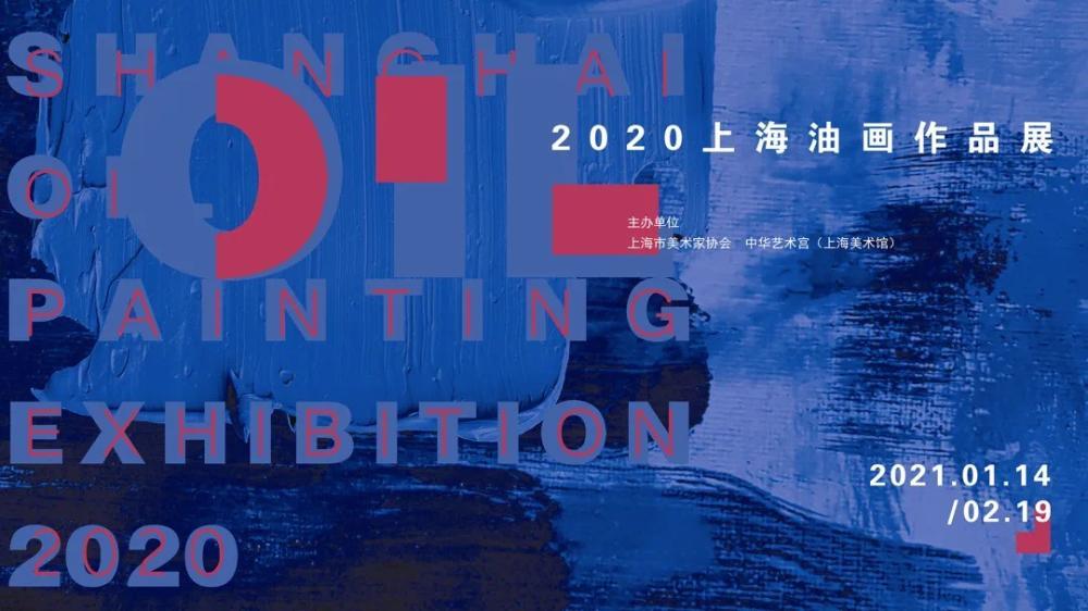 2020上海油画作品展开幕,把当代艺术的理念和手段融进学院艺术