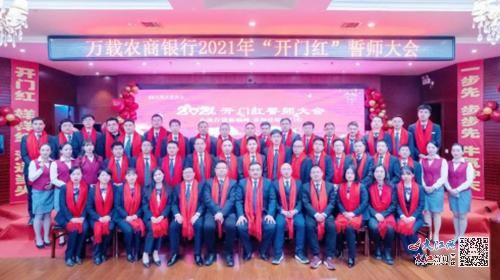 """万载农商银行召开2021年""""开门红""""誓师大会(图)"""