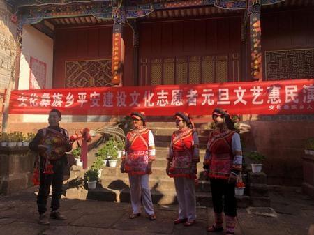 江川区安化彝族乡文化志愿者开展文艺惠民演出 助推平安文化建设宣传活动