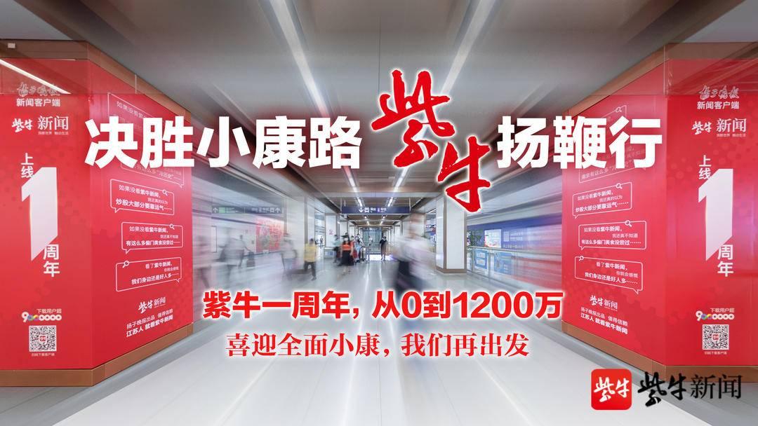 """2020年中国报业深入融合发展创新优秀案例揭晓,扬子晚报""""紫牛新闻""""客户端入选"""
