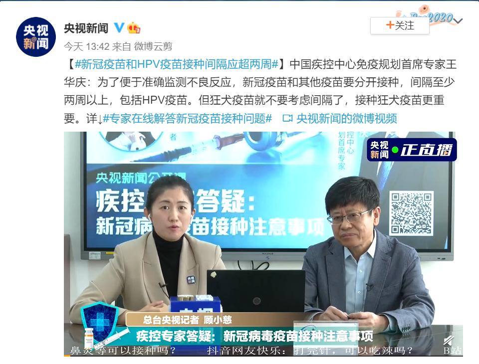 中国疫苗,对变异毒株测试有了初步结果!图片