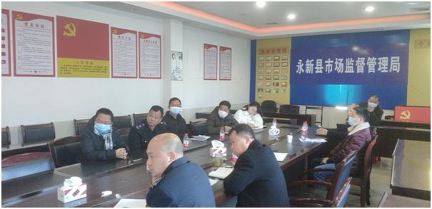 吉安永新县部署春节期间食品安全监管工作