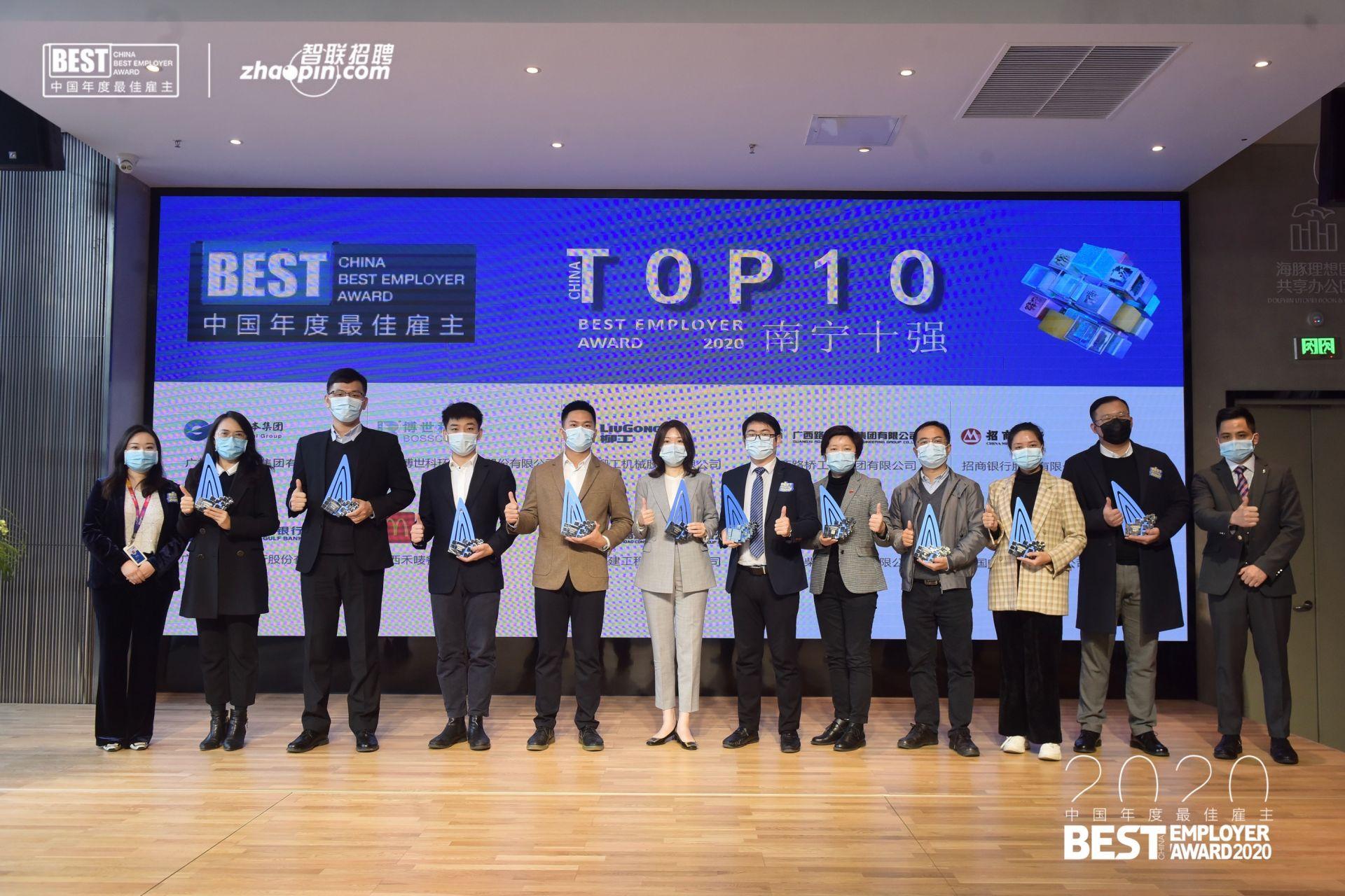 2020中国年度最佳雇主南宁十强发布