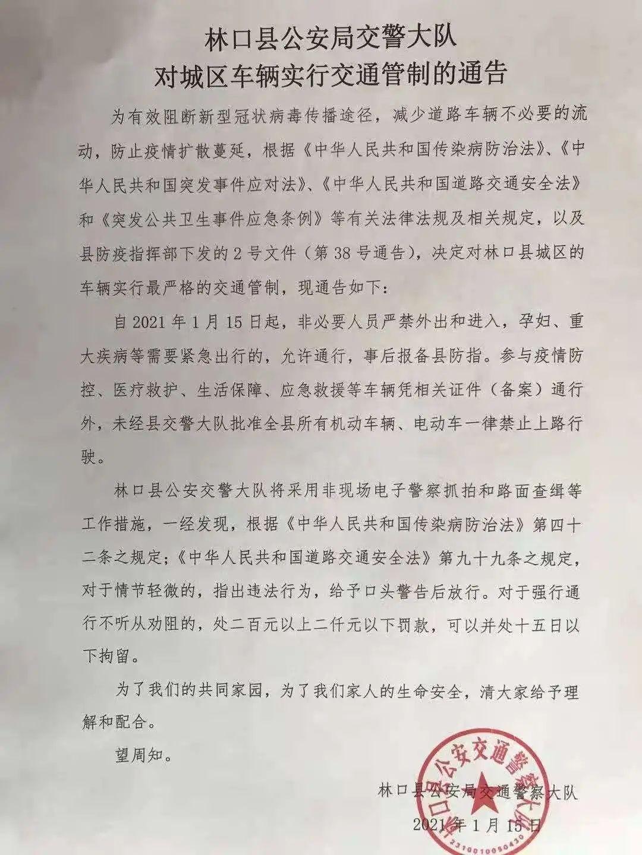 林口县公安交警大队:对城区车辆实行交通管制的通告