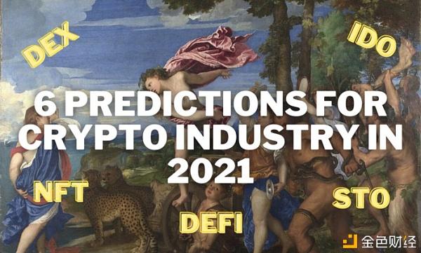 2021年加密行业的6大预测 金色财经