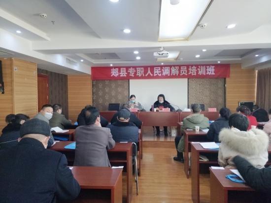 郏县举办新入职专职人民调解员培训班