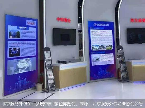 北京服务外包企业协会理事长钟明博:尽快完善数字贸易相关法律法规