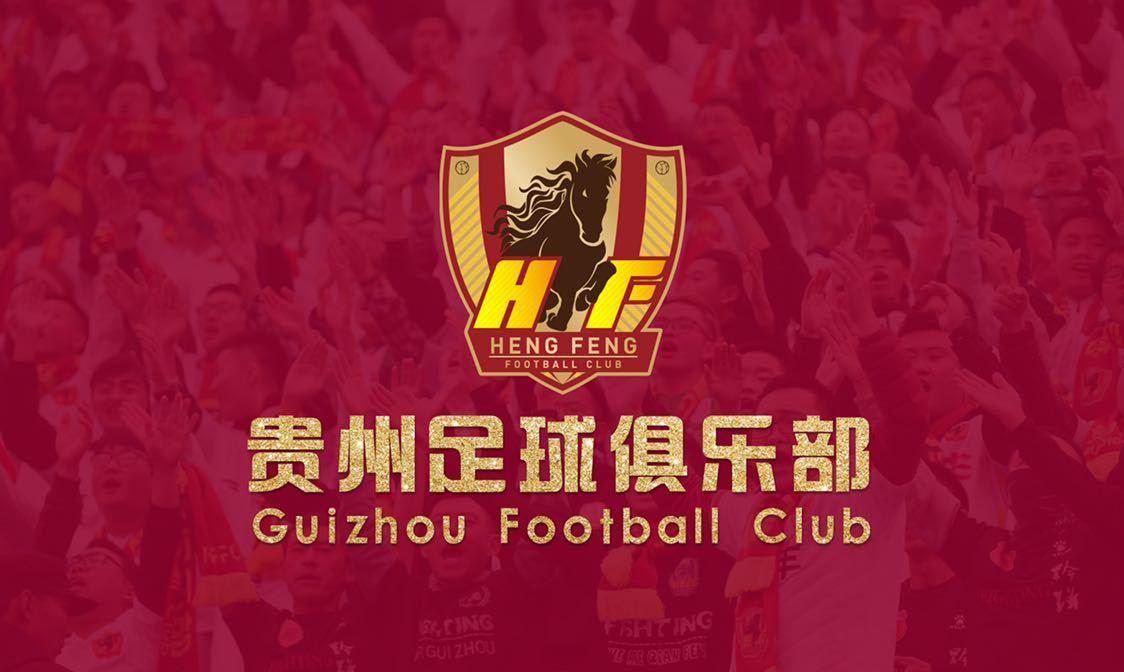 605份投稿,贵州恒丰选择更名为贵州足球俱乐部