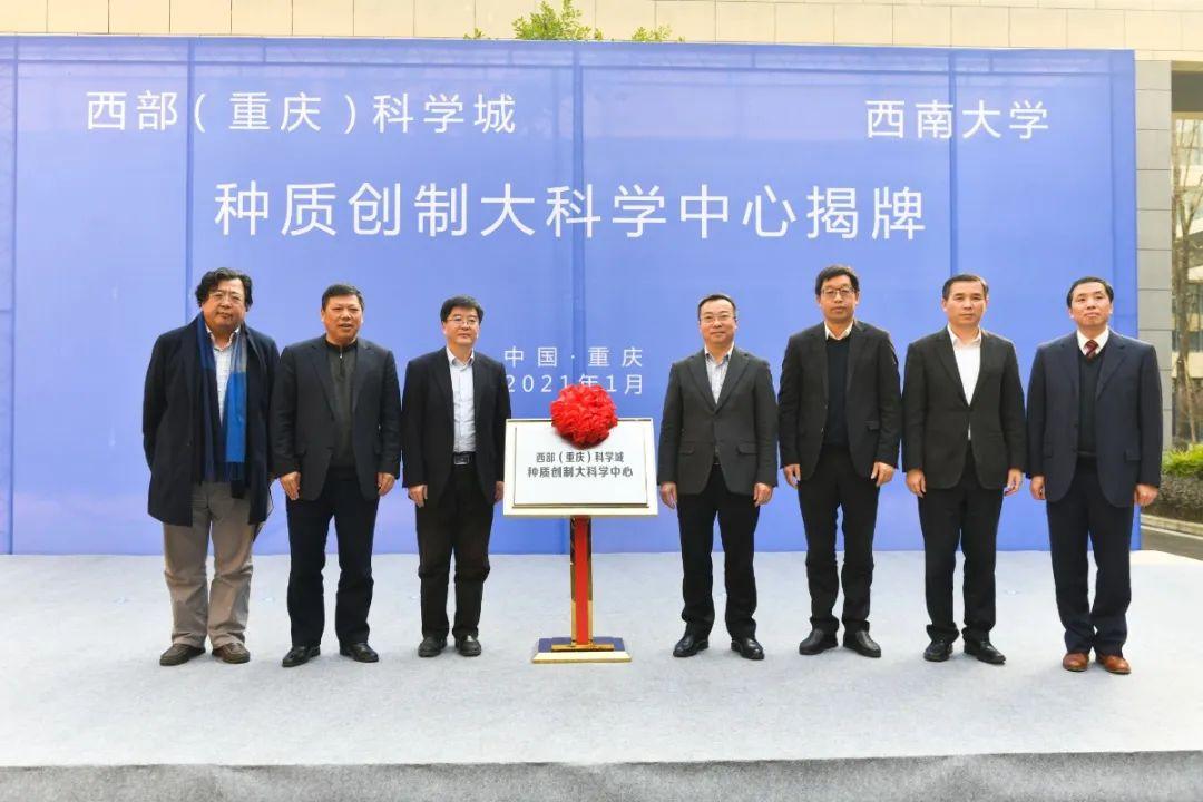 超厉害!这个大科学中心,在西部(重庆)科学城启动建设!图片