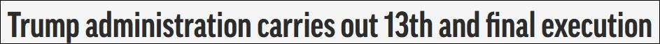 特朗普任内美国执行13场联邦处决 超过去56年总和